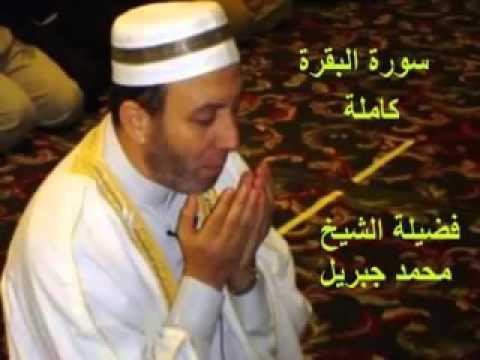 تحميل سورة البقرة كاملة بصوت سعد الغامدي mp3