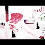 شيلة قلبي يزايد حنينه حنينه | بطي + مسرع | فهد بو فصلا و عبدالله ال جفران 2018 MP3+ [ طرررب ]