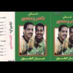 البوم الثنائى ناصر ومنصور اسمرانى وجة ثانى