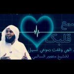 الهي وقفت دموعي تسيل منصور السالمي