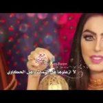 افراح المرشد | كلمات منصور الروبيخ | اداء فهد العيباني