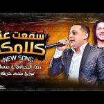 رضا البحراوي 2019 | موال خليك هنا | شعبي 2019