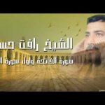 سورة يونس والقصار رافت حسين - Surah Yunus,Qisaar Sheikh Rafat Hussain