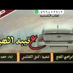 شيلة افراح ابن نعيس ، كلمات محمد الاسعدي ، فهد بن فصلا + Mp3