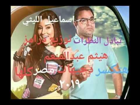 تحميل اغنية فيلم الفرح mp3
