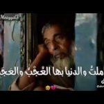 Mp3 تحميل ما مجبور أحب انسان محمد عبد الجبار مع الكلمات أغنية تحميل - موسيقى