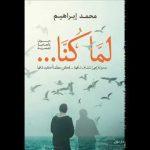 محمد ابراهيم - قصيدة نقطة الصفر