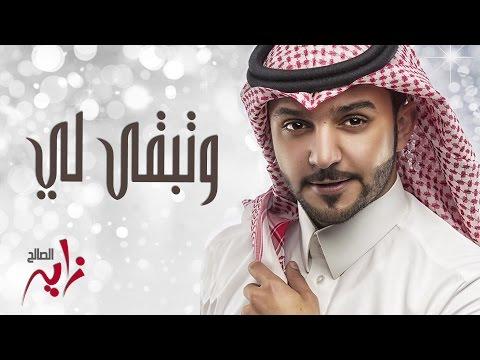 تحميل اغنية العمر راح زايد الصالح mp3