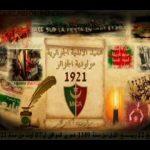 اغنية مولودية الجزائر الرسمية • شنوي ماشـي بـونـدي • اغاني الملاعب