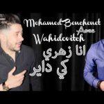 Cheb Mohamed benchenet 2017 * Jamais nwaLilek Jamais * Live ReLizane by { MoHaMed MaDriD }