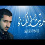 Hadith e Kisa with Urdu subtitle حدیث کساء HadiTV