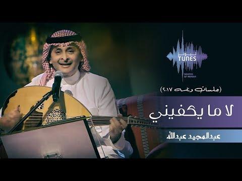 تحميل اغنيه عبدالمجيد عبدالله