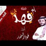 شيلة : ام فهد الحان واداء: فواز النهار