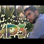 فتحي البخاري الجبانة fathi yahki MP3