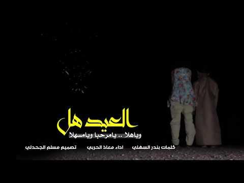 شيلة العيد العيد هل وياهلا أداء معاذ الحربي شيلة العيد بلآ منآزعع لآتفوتكگم استمع إلى الصوت وشاهد الفيديوهات