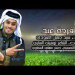سيد جميل العبودي - طبع الزمن غدار | Sayed Jamil ALaboudi - Tabaa ALzaman Ghadar