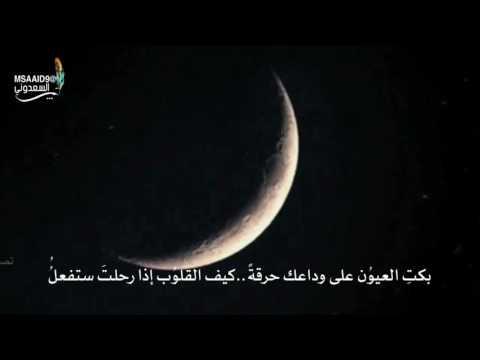 Mp3 تحميل وداع رمضان بكت العيون تصميمي Amns أغنية تحميل موسيقى