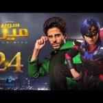 مسلسل سوبر ميرو | الحلقة الثامنة والعشرون | Super Miro Episode 28 HD