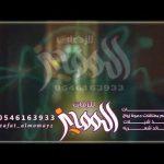 شيلة ترحيبية بالضيوف || مرحبا باللي حضر || كلمات ماجد بن ضيف الله | أداء ناصر السيحاني