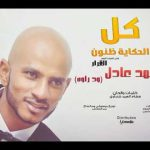 محمد عادل (ودراوه):| زولة لما تطل:| 2017