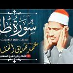 محمد صديق المنشاوى   هــــــود   التلاوة الكاملة من لبيـــا عام 1963م !! جودة عالية HD