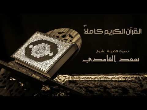 تحميل جزء تبارك بصوت سعد الغامدي mp3