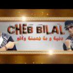 Cheb Bilal - Chante Hasni - Rani Mbasi_5_(Live 1)