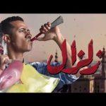 عاجل اغنيه مقدمه مسلسل زلزال غنيه بتقوي الدنيا غناء نبيل شعيل رمضان 2