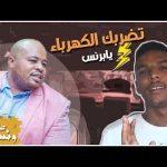 محمد مصطفي البرنس عشرة ونسه مع حمادة عباسيه