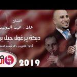دبكة يرغول حيل برضك 2019 الفنان علاء عبد المجيد حفلة خالد السمامعة ضرب الخشب ثـقل