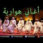 Aghani Howara 2018 Nayda اغاني هوارية مغربية يا دلالي ايلي لا دلالي