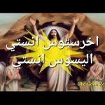 ترنيمة اخريستوس آنستي اليسوس آنستي المسيح قام بالحقيقة قام