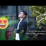 حالة واتس رومانسية جدا يحيي علاء ياغصن بان