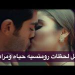 اجمل اللقطات الرومانسيه مراد وحياة
