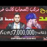 مهرجان شبح اسد وسط الغايه سادات وفيجو 2019