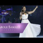 Carole Samaha Wahshani Bladi Live Byblos Show 2016 مهرجان بيبلوس ٢٠١٦
