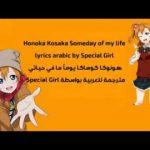 اغنية هونوكا كوساكا مترجمة من انمي لوف لايف يوما و احد في حياتيsome bay one