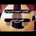 الحب أعياني أحمد السنيدار أغاني يمنية