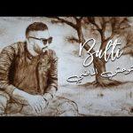 Balti Metwahech El Madhi clip officiel
