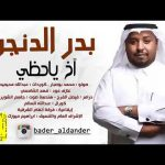 الفنان بدر الدنجر اخ ياحظي فرقة انغام الشرقية 2019
