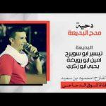 اكثر هجيني طربي في العالم روووعه 2018 احمد ابو رويضة طرب رووووعه اشتركو فالقناة