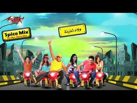 تحميل اغنية شاهيناز انا بعشقه mp3
