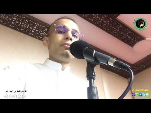 تحميل دعاء ادريس ابكر اللهم يامن على العرش استوى mp3