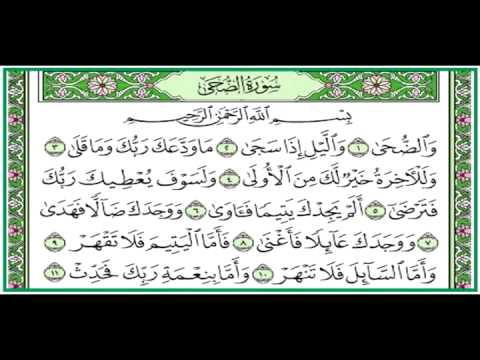تحميل سورة الحشر بصوت ماهر المعيقلي mp3