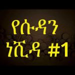 Sudan Neshida NEW Ethiopian Menzuna