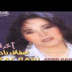 Afaf Rady Akher Qarar عفاف راضي آخر قرار