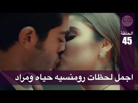 Mp3 تحميل فيديو رومانسي بين حياة ومراد الحب لايفهم من الكلام أغنية