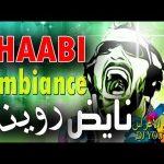 CHA3BI NAYD 2019 شعبي خطير ديال النشاط
