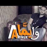 Amine Aminux Wayema Official Audio أمين أمينوكس وا يما