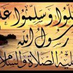 صلي يا رحمان على صاحب الحق والفرقان